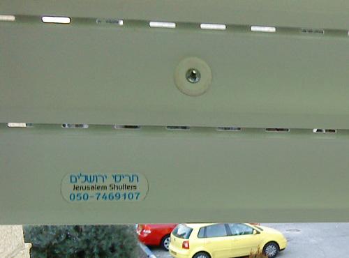 תריס פלסטיק, תריסי ירושלים