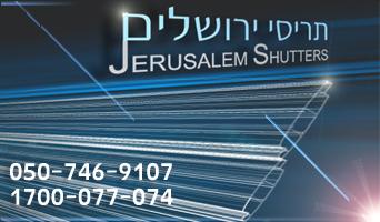 תריסי ירושלים, 0507469107 1700077074