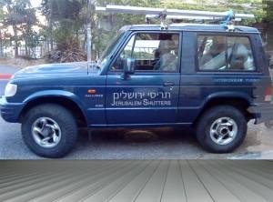 תריסי ירושלים רכב שירות