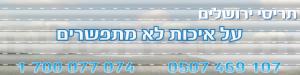 תריסי ירושלים, התקנת תריסים בירושלים, 0507469107 / 1700077074